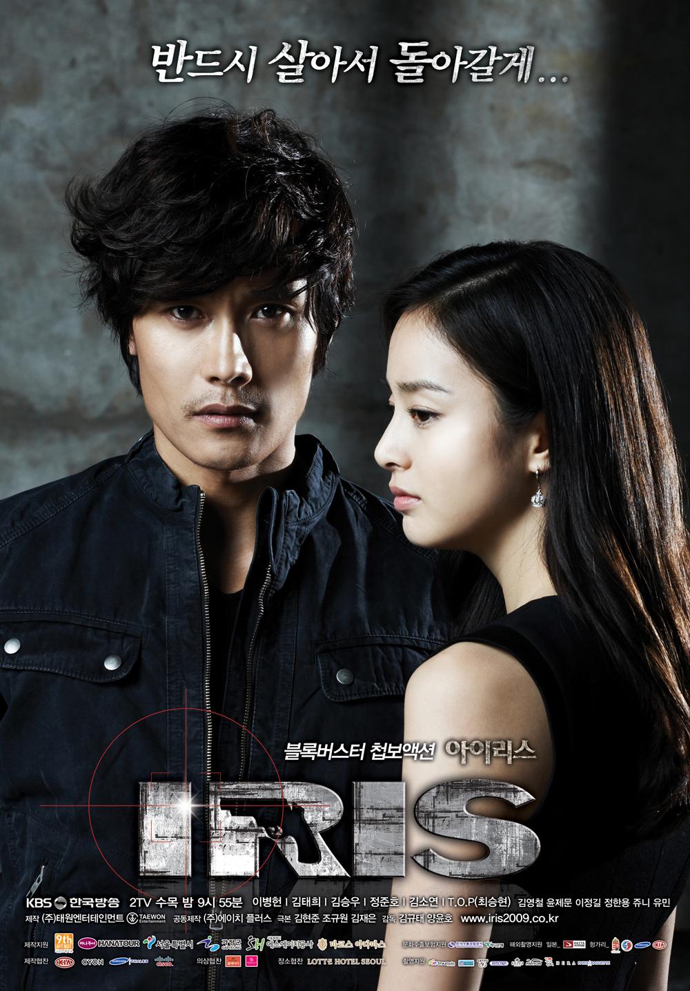 [韓劇] 아이리스 (特務情人IRIS) (2009) Poster05