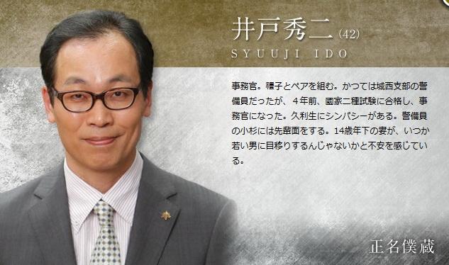 [日劇] HERO - フジテレビ (2014) 2014-07-12_090030