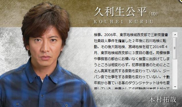 [日劇] HERO - フジテレビ (2014) 2014-07-12_085905