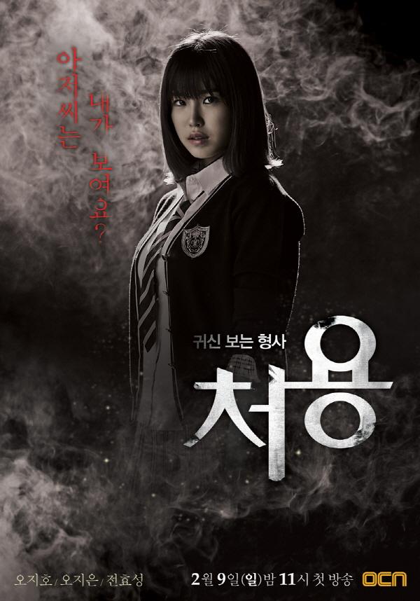 [韓劇] 처용 (看見鬼的刑警處容) (2014) ZNEZOGN2RKY163EH5NEU